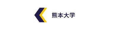 熊本大学キャンパス