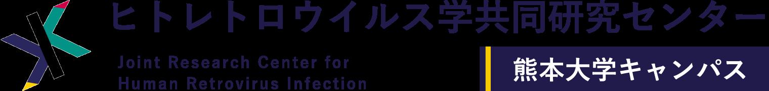 ヒトレトロウイルス学共同研究センター(熊本大学キャンパス)