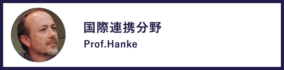 国際連携分野 Prof. Hanke