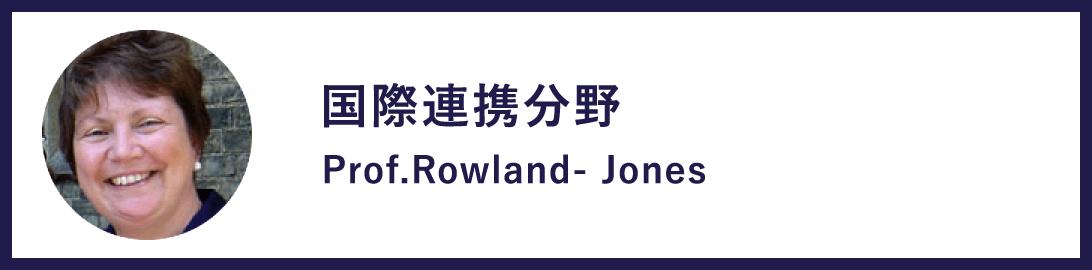 国際連携分野 Prof. Rowland-Jones